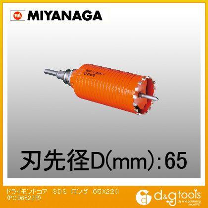 乾式ドライモンドコアドリル SDSシャンク セット品 ロング ポリクリックシリーズ  65×220 PCD6522R