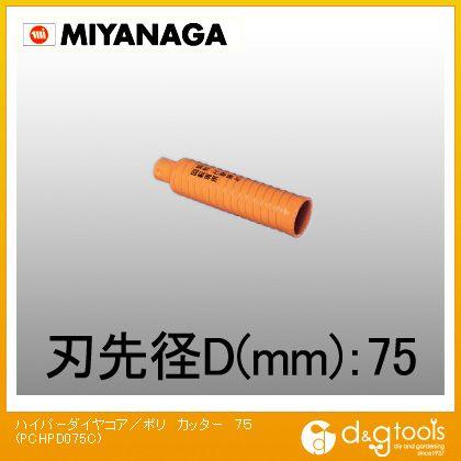 乾式ハイパーダイヤコアドリル ポリクリックシリーズ カッター   PCHPD075C