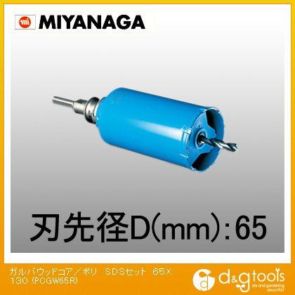 ガルバウッドコアドリル/ポリクリックシリーズ SDSシャンク セット品  65×130 PCGW65R