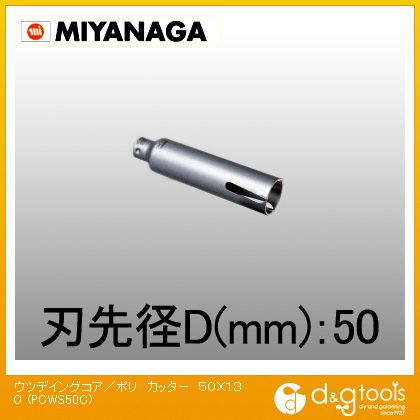 ウツデイングコア/ポリカッターΦ50(刃のみ)   PCWS50C