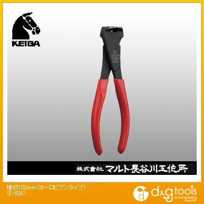 喰切(ヨーロピアンタイプ)   E-806