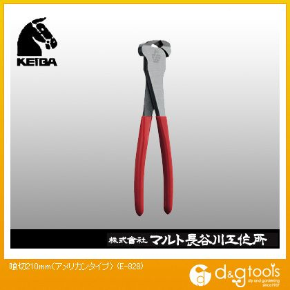 KEIBA喰切(アメリカンタイプ)210  210mm E-828