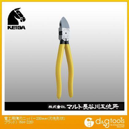 電工用薄刃ニッパー(刃先形状:フラット)  200mm NH-228