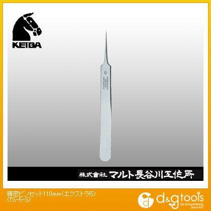 マルト長谷川│ケイバ 精密ピンセット(エクストラ5)  110mm TS-5-S