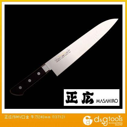 包丁MV口金 牛刀  240mm 13712