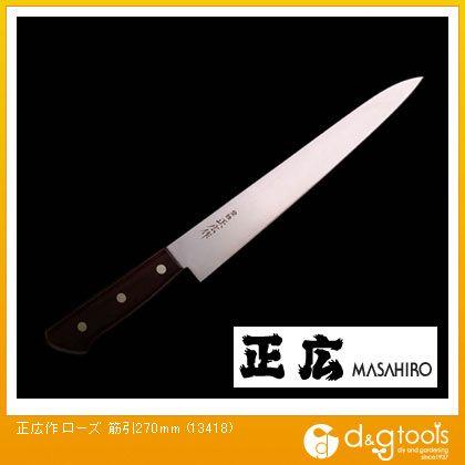 包丁 ローズ 筋引 270mm (13418)