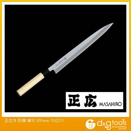 包丁 別撰 柳刃 300mm (16221)