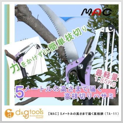 5メートルの高さまで届く高枝切りハサミ  (TA-11)