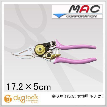 マック 金の華 剪定鋏 女性用  園芸用鋏   PU-21