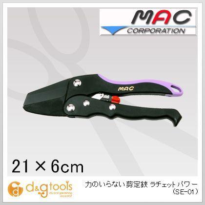力のいらない剪定鋏 ラチェットパワー 園芸用鋏   SE-01