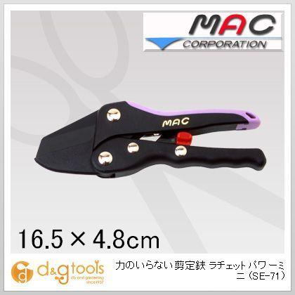 力のいらない剪定鋏 ラチェットパワーミニ 園芸用鋏 (SE-71)