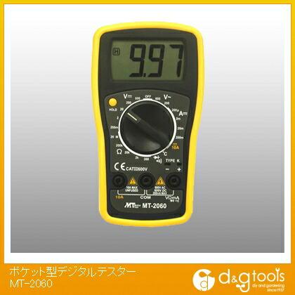 ポケット型デジタルテスター   MT-2060