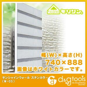 サンシャインウォール(多機能目隠しルーパー) ステンカラー W740×H888 W-05