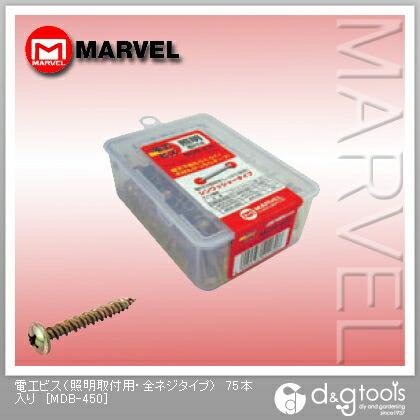 マーベル 電工ビス(照明取付用・全ネジタイプ)   MDB-450 75 本