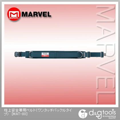 柱上安全帯用ベルト(ワンタッチバックルタイプ) (MAT-80)