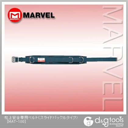 柱上安全帯用ベルト(スライドバックルタイプ)   MAT-100