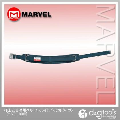 柱上安全帯用ベルト(スライドバックルタイプ)   MAT-100W