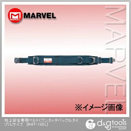 柱上安全帯用ベルト(ワンタッチバックルタイプ)  L MAT-180L