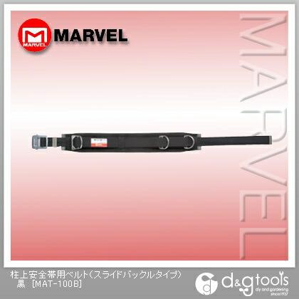 柱上安全帯用ベルト(スライドバックルタイプ) 黒  MAT-100B