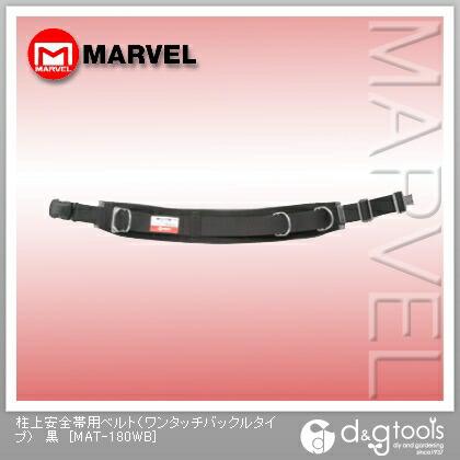 柱上安全帯用ベルト(ワンタッチバックルタイプ) 黒  MAT-180WB