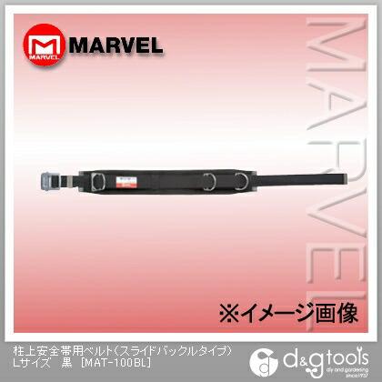 【送料無料】マーベル 柱上安全帯用ベルト(スライドバックルタイプ) 黒 L MAT-100BL  安全帯安全帯・作業ベルト