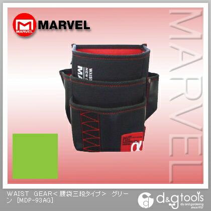マーベル WAIST GEAR(腰袋三段タイプ) グリーン  MDP-93AG