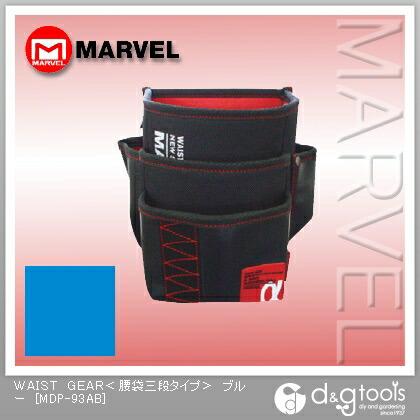 マーベル WAIST GEAR(腰袋三段タイプ) ブルー  MDP-93AB