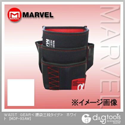 マーベル WAIST GEAR(腰袋三段タイプ) ホワイト  MDP-93AW
