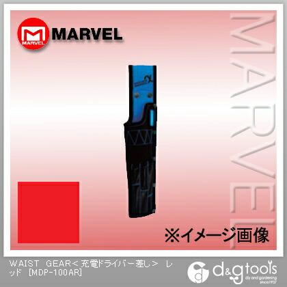 マーベル WAIST GEAR(充電ドライバー差し) レッド  MDP-100AR