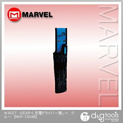 マーベル WAIST GEAR(充電ドライバー差し) ブルー  MDP-100AB