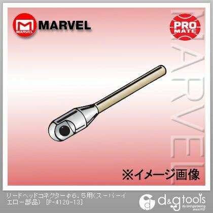 リードヘッドコネクター(スーパーイエロー部品) φ6.5用 (P-4120-13)