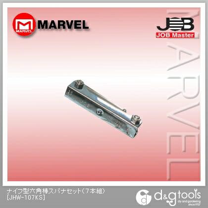 ジョブマスター ナイフ型六角棒スパナセット   JHW-107KS 7 本組