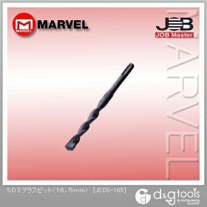 ジョブマスター SDSプラスビット  16.5mm JSDS-165