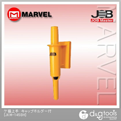ジョブマスター ケ描上手 キャップホルダー付   JKM-145BH