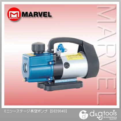 【送料無料】マーベル ミニツーステージ真空ポンプ   SE23040  暑さ対策グッズ冷房器具・夏期向け商品