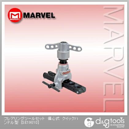 フレアリングツールセット 偏心式 クイックハンドル型   SE19010