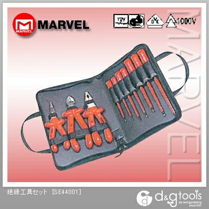 マーベル 絶縁工具セット   SE44001