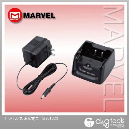 シングル急速充電器   SE01023