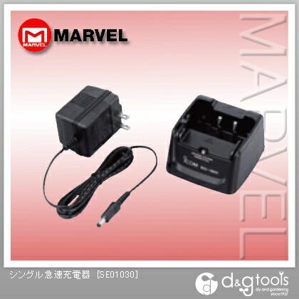 シングル急速充電器   SE01030