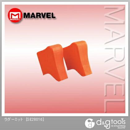 マーベル ラダーミット   SE28016
