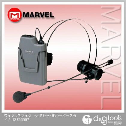 ワイヤレスマイク ヘッドセット形ツーピースタイプ   SE55007