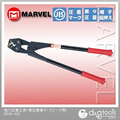 強力圧着工具(裸圧着端子・スリーブ用)   MHK-60