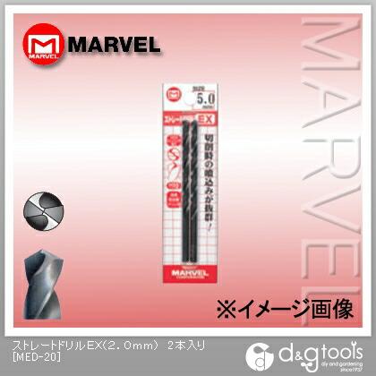 ストレートドリルEX  2.0mm MED-20 2 本
