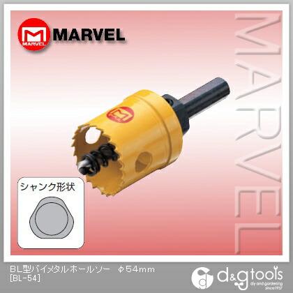 マーベル BL型バイメタルホールソー  φ54mm BL-54