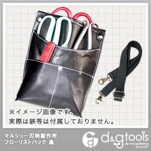 本革製(日本製) フローリストバック ベルト付き (シザーケース) 黒 (505269)