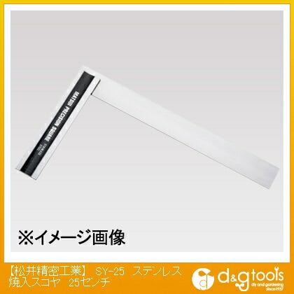松井精密工業 ステンレス焼入スコヤ 25センチ (SY-25) 曲尺 曲尺・直尺・定規