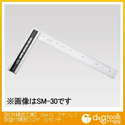 ステンレス目盛付精密スコヤ 12センチ   SM-12