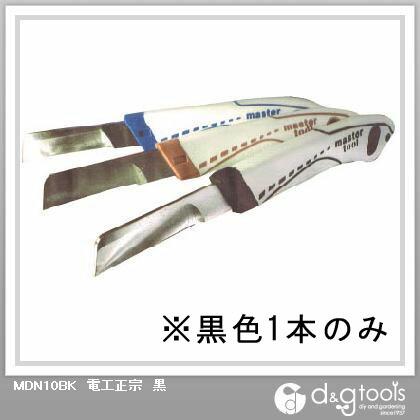 (電工正宗 黒)   MDN10BK