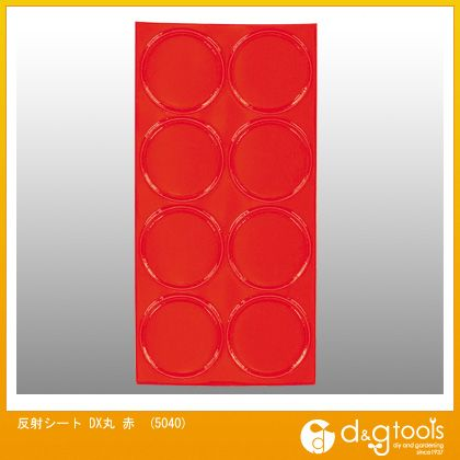 マイスト 反射シート DX丸 赤   5040