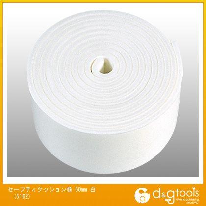 セーフティクッション巻 白 50mm×2m (5162)